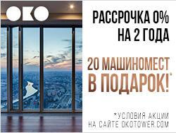 МФК «Око». Апартаменты премиум-класса в ЦАО 16-уровневый паркинг. Готовая
